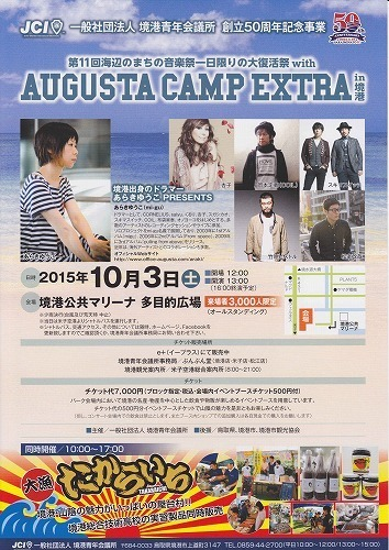 s-AUGUSTA CAMP EXTRA in境港.jpg